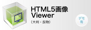 HTML5画像Viewer(大判・長物)