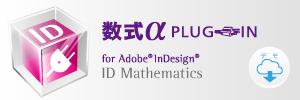 Adobe InDesign 数式αプラグイン