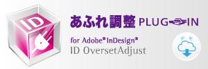 Adobe InDesign あふれ調整プラグイン