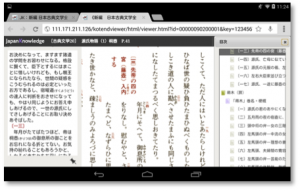 Nexus7_Chrome_Koten