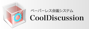 CoolDiscussion(クールディスカッション)