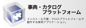 電子事典・カタログ検索アプリケーション