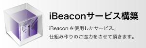 iBeaconサービス構築