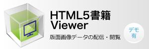 HTML5書籍Viewer