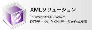XML変換ソリューション