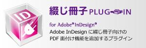 Adobe InDesign 綴じ冊子プラグイン