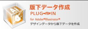 Adobe Illustrator 版下データ作成プラグイン