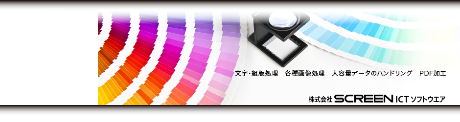 SCREEN ICT ソフトウエア 印刷 製版