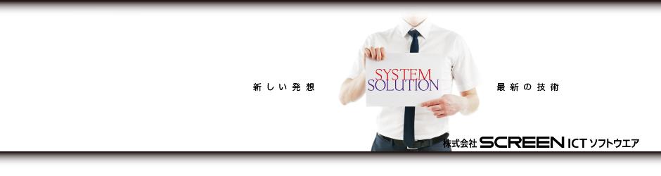 SCREEN ICT ソフトウエア ソリューション