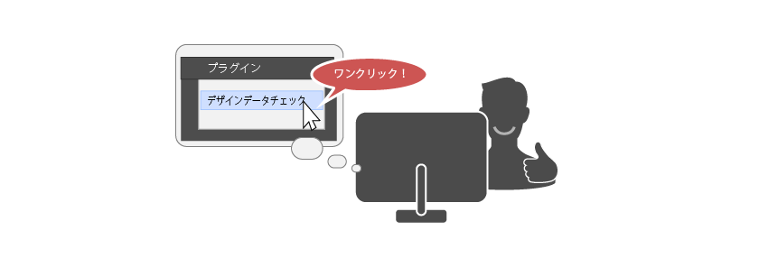 designdatacheck_1