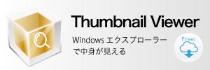 Thumbnail Viewer